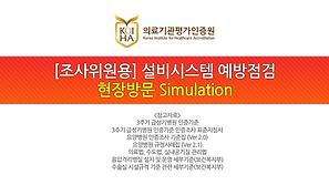 [조사위원용] 설비시스템 예방점검 t.png