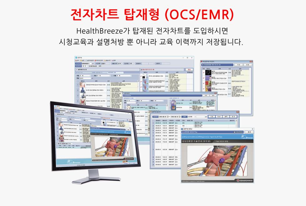 전자차트 탑재형 (OCS/EMR)