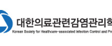 Korean Society for Healthcare-associated Infection Control and Prevention (대한의료관련감염관리학회) has publish