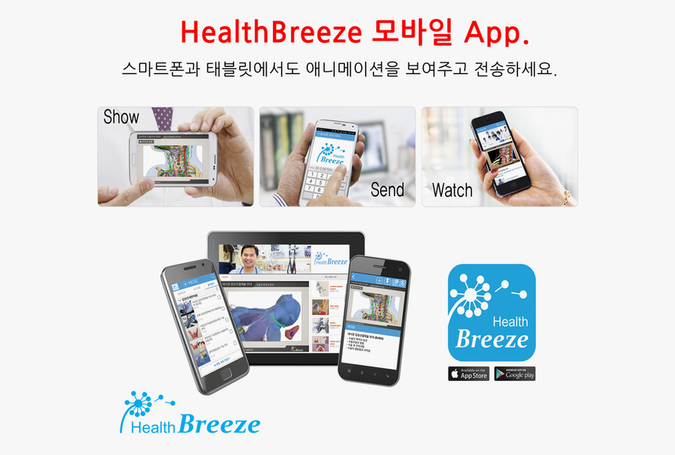 HealthBreeze 모바일 App.