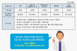 HB-서비스 가격