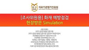 [조사위원용] 화재 예방점검 t.png