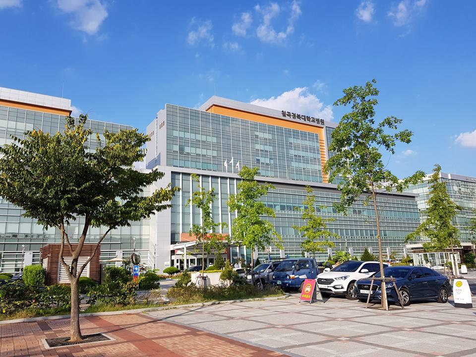 경북대학교 칠곡병원