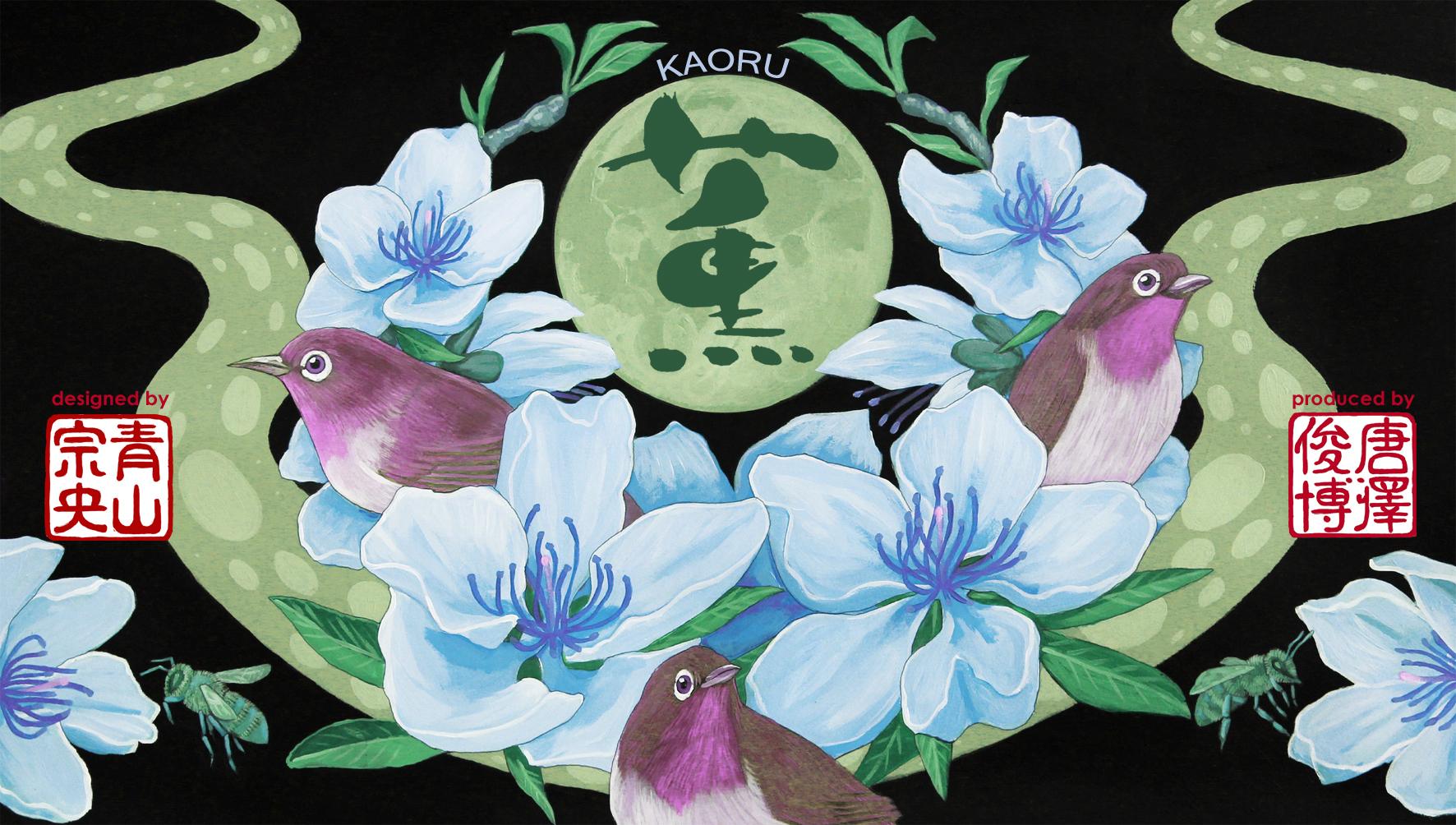薫KAORU (日本酒)ラベル