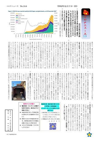 コロナニュース130001.jpg