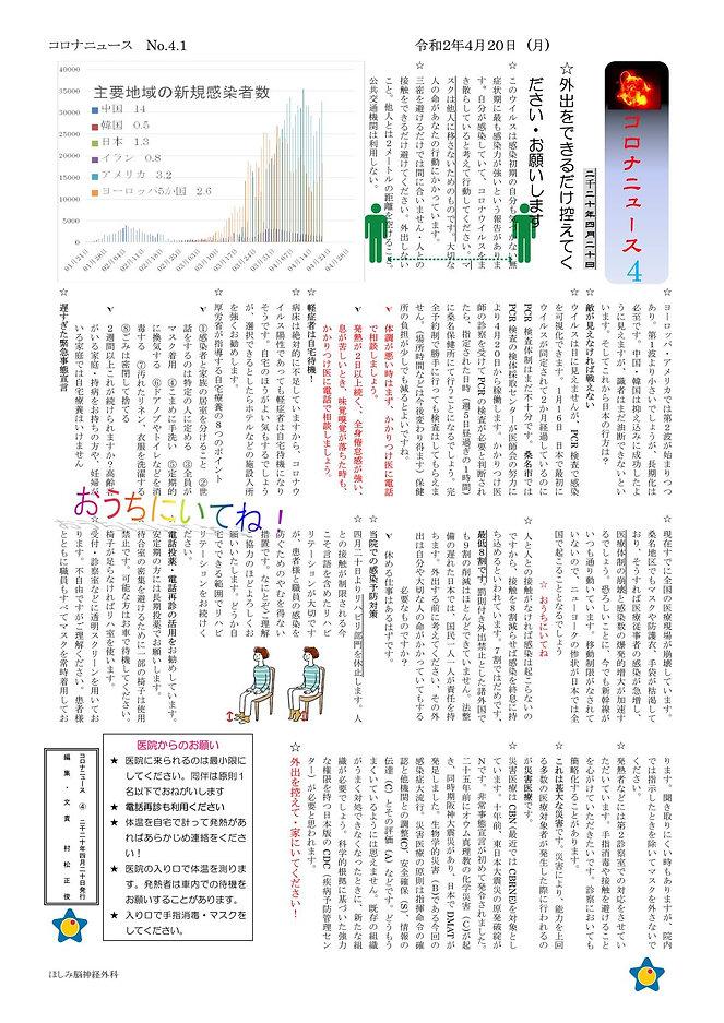 2mコロナニュース40001.jpg