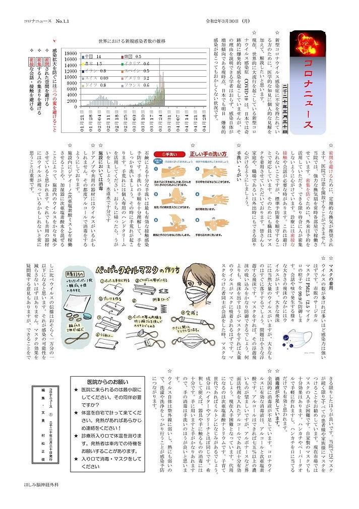 2MPコロナニュース1b0001.jpg