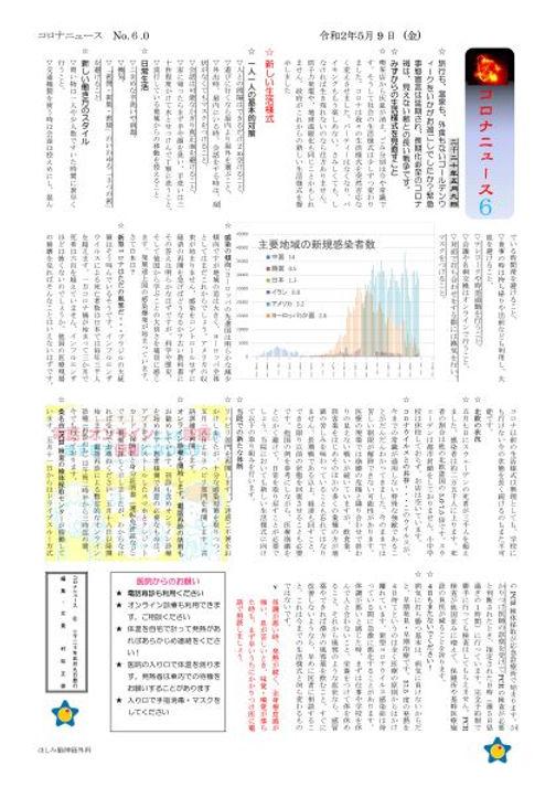 コロナニュース6b0003.jpg