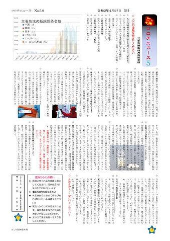 quaterコロナニュース50001.jpg