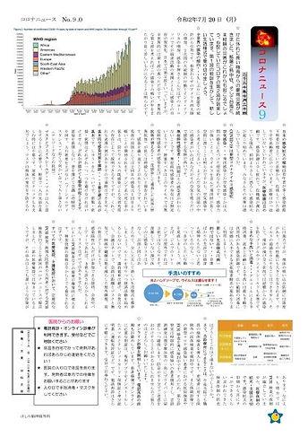 コロナニュース90003.jpg