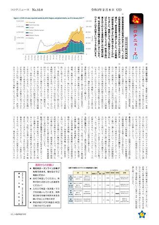 コロナニュース150001圧縮.jpg