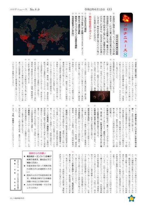 コロナニュース80005.jpg