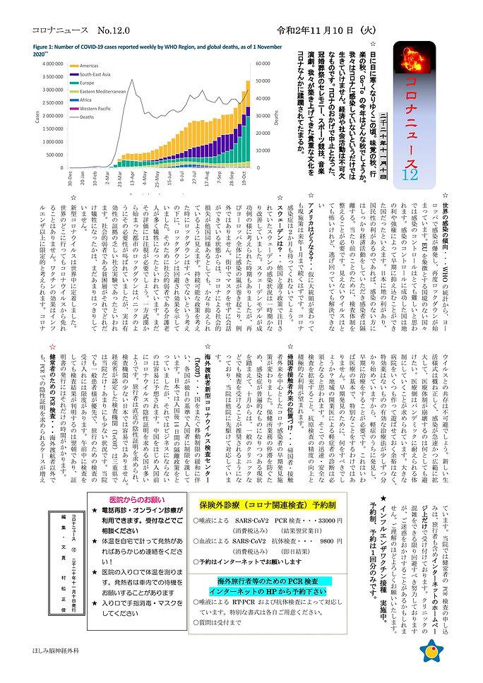 コロナニュース120001.jpg