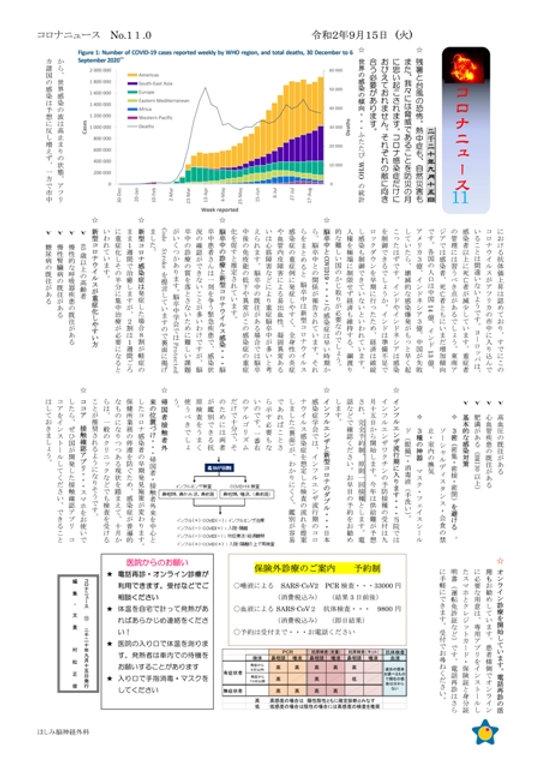 コロナニュース110001b.jpg