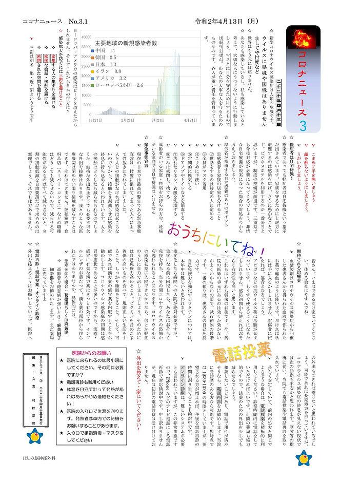 2mコロナニュース30001.jpg