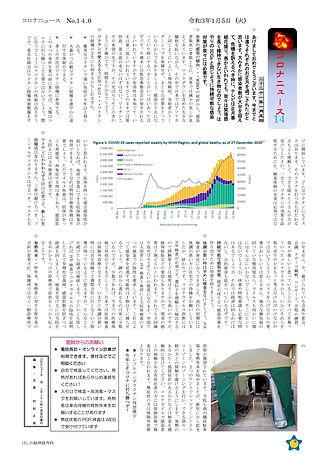 コロナニュース1402.jpg