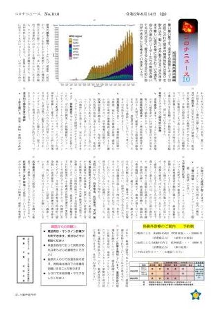 コロナニュース10000159kb.jpg