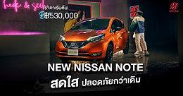 Nissan Note 2020 ปรับลุคสปอร์ตใหม่