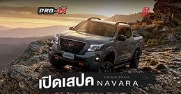 เปิดเสปค NEW NISSAN NAVARA PRO-4X