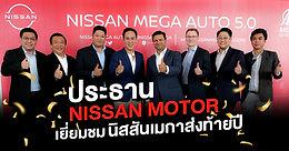 ประธานนิสสันมอเตอร์ ประเทศไทย เยี่ยมชมโชว์รูม นิสสันเมกา ออโตโมบิล ติวานนท์