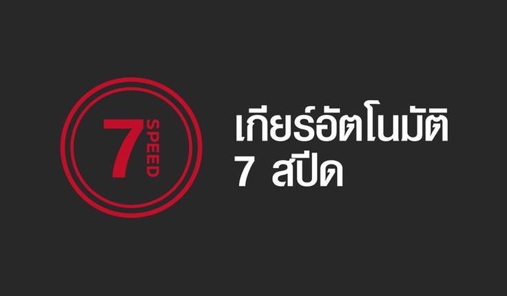 7-Speed.jpg.ximg.l_12_m.smart.jpg