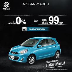 nissan-March.jpg