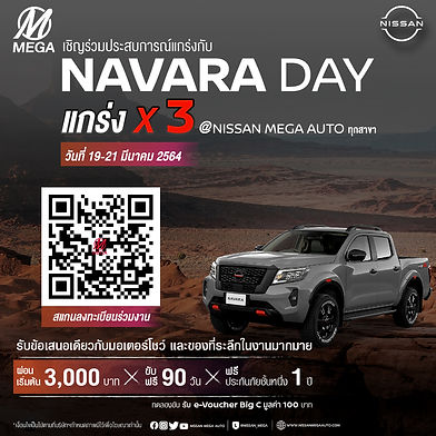 NAVARA-DAY-ภาพ-PR.jpg