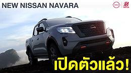 New Nissa NAVARA