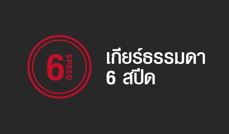 6-Speed-manual.jpg.ximg.l_12_m.smart.jpg