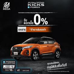 Nissan-Kicks.jpg