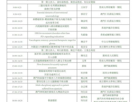 Events outside HKNS: 粵港澳大灣區神經外科第二屆論壇