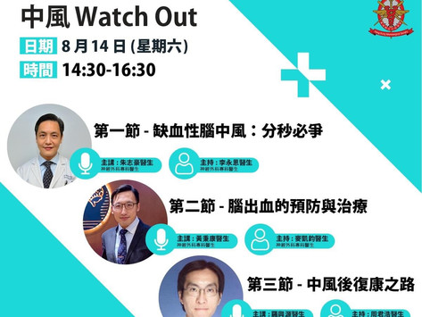 HKNS Public Lecture on Stroke