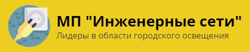 МП _Инженерные сети_