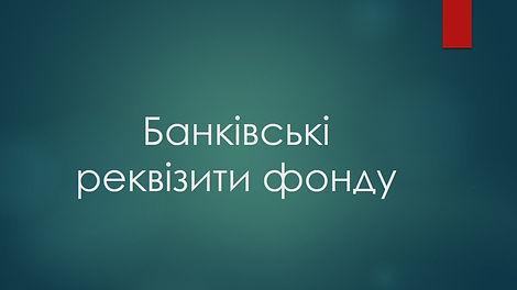Банківські реквізити фонду.jpg