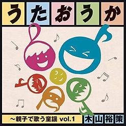 5 童謡カバーアルバム「うたおうか〜親子で歌う童謡vol.1」.jpg