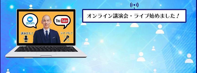 オンライン(実例).jpg