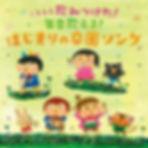 6 「いい歌みつけた!毎日歌える!はじまりの卒園ソング」.jpg