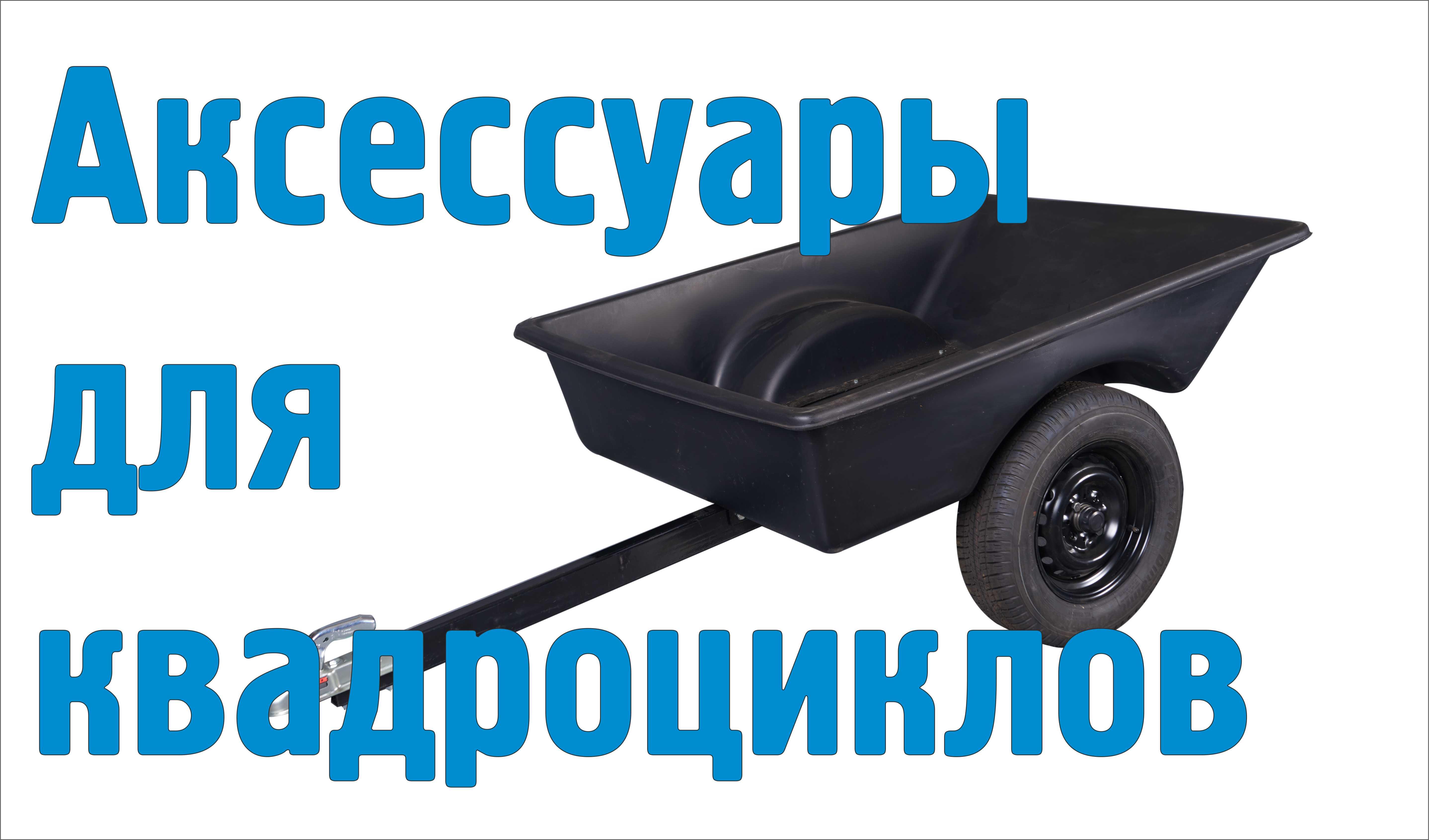 для квадроциклов