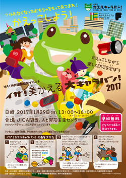 HAT神戸連帯防災イベント「イザ!美かえる大キャラバン!2017」