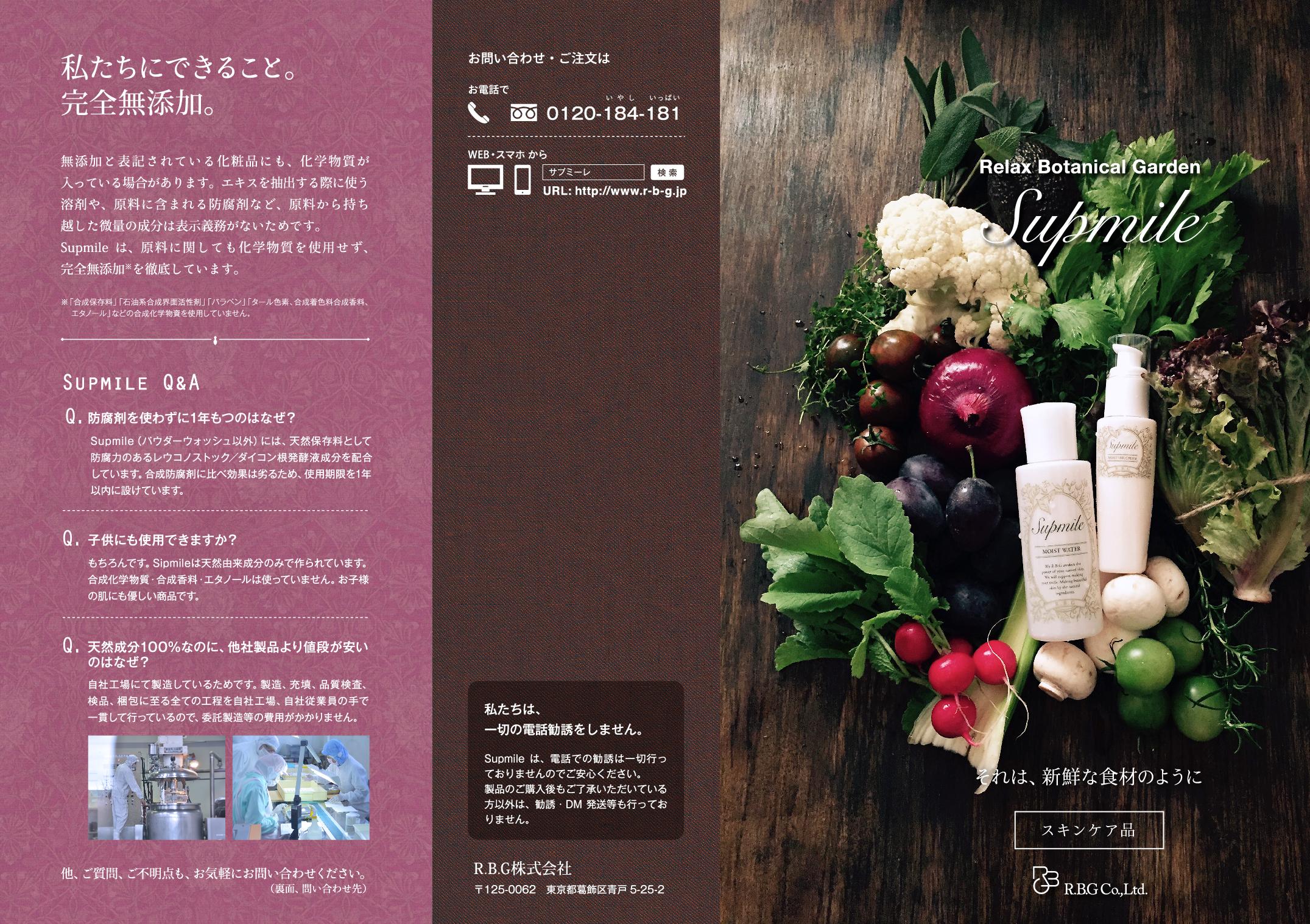 基礎化粧品 Supmile 新規パンフレット