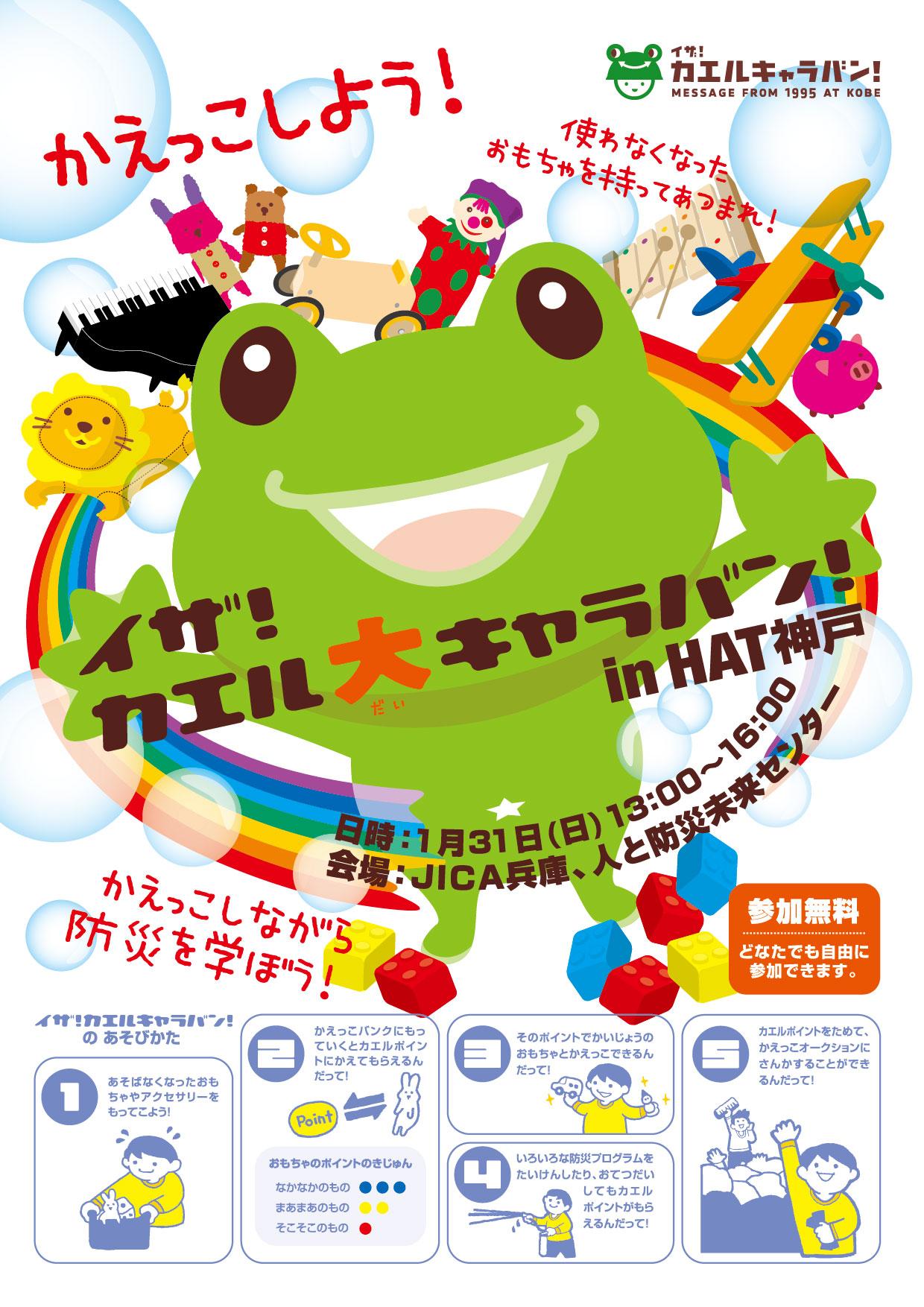 イザ!カエル大キャラバン!inHAT神戸 2010