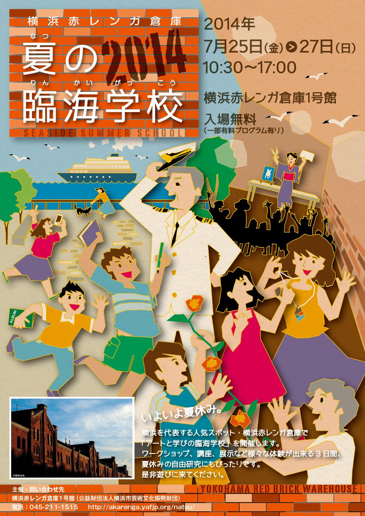 横浜赤レンガ倉庫「夏の臨海学校2014」