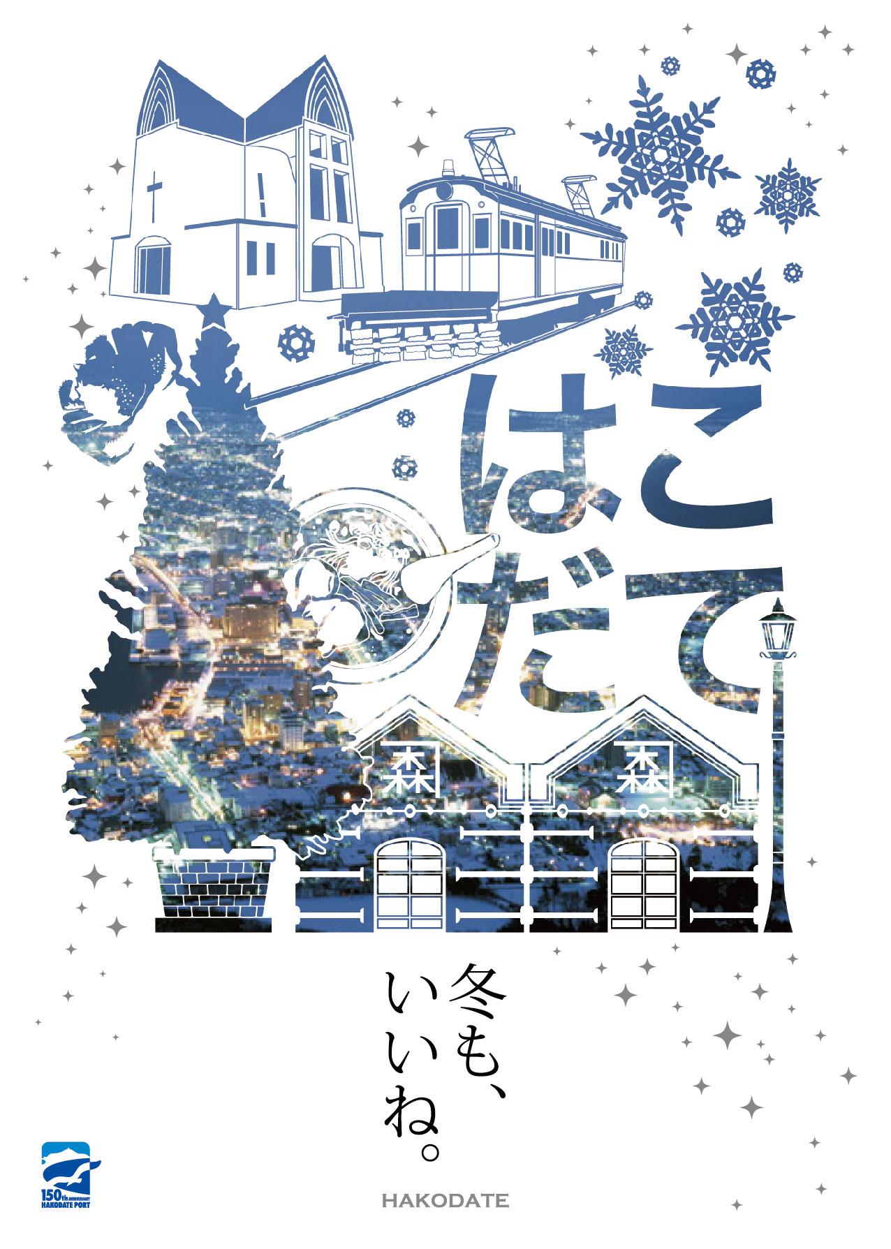 函館市観光ポスター2009(冬季)