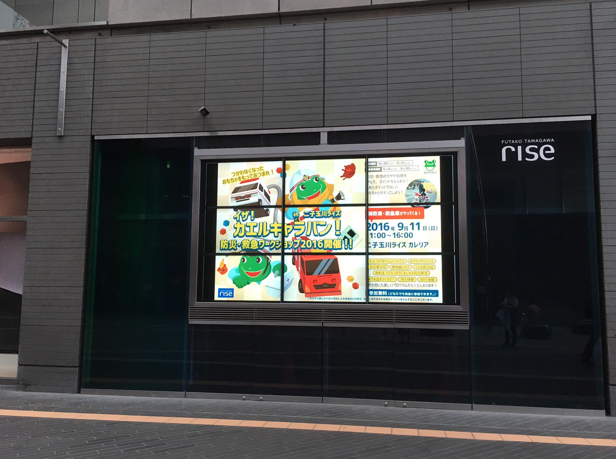 イザ!カエルキャラバン!in二子玉川ライズ