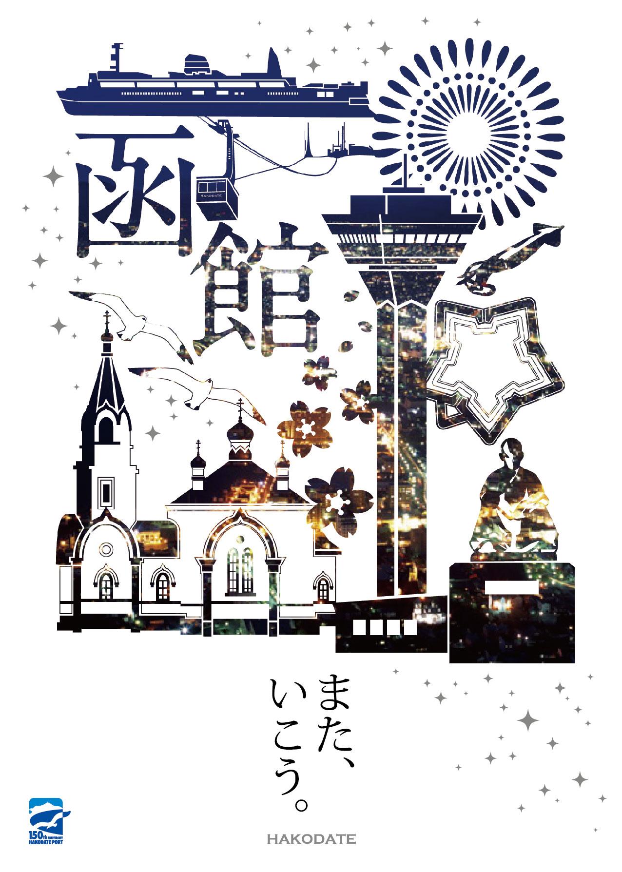 函館市観光ポスター2009(通年)