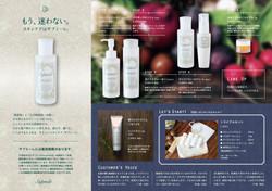 基礎化粧品 Supmile パンフレット