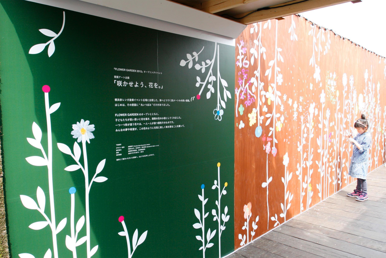 横浜赤レンガ倉庫「フラワーガーデン2013」
