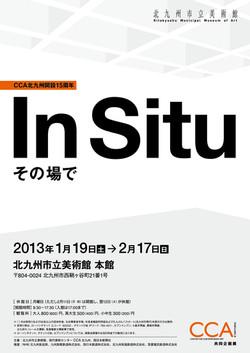 「InSitu その場で」チラシデザイン