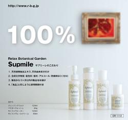 基礎化粧品「Supmile」DM