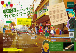 元町CS「monoづくり わくわくワークショップ」